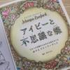 物語のぬりえ絵本『アイビーと不思議な蝶』タイトルページが完成
