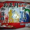 業務スーパー お正月セット(紅白かまぼこ、伊達巻)498円(税抜)