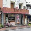 沖縄:二日酔いにもバッチリ、台湾風粥専門店 阿里