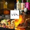 【オススメ5店】仙台(国分町・一番町周辺)(宮城)にあるすき焼きが人気のお店