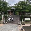 【御朱印】静岡県 修禅寺