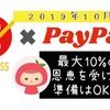 【PayPay速報】10月高松市でトクするのはPayPayユーザー!キャッシュレス決済の還元に加えて5%も還元!対応店舗早よ知りたい!