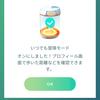 【ポケモンGO】Androidで「いつでも冒険モード」を設定をする