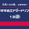 【1年分】エナジードリンクを10万円以上購入した私がおすすめする商品をまとめて紹介