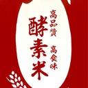 ゼム酵素米と神田米店のブログ