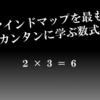 初めての超簡単マインドマップの書き方〜「2×3=6」だけ〜