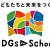 SDGsの学校教材をつくる「SDGs for School」のクラウドファンディング(Makuake)を応援