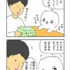 4コマ漫画 ミイコ「懸賞 その3」