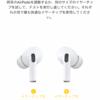 AirPods Proが耳にフィットしない問題
