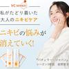 【VCスターターセット】1週間分を50%OFFの1,800円で試せるニキビケア