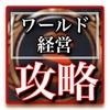 『ワールド経営攻略』【黒い砂漠モバイル】日記 2019/09/13