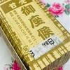 御座候〜姫路の名産菓子〜
