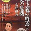 書籍レビュー: 資本主義は終了しました!?『資本主義の終焉と歴史の危機』 著: 水野和夫
