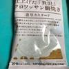 果香音(CACAO) ミルクバターで仕上げた「贅沢」 クロワッサン鯛焼き 濃厚カスタードだよ