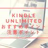 読み放題「KindleUnlimited」がおすすめ!検索方法・解約方法・使い方・注意点・おすすめポイントなどを紹介!