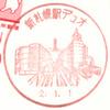 【風景印】新札幌駅デュオ郵便局(2020.1.1押印)