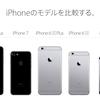 iPhone7は買う必要はない!iPhone6sで十分だよね。
