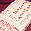 おすすめ韓国文学「フィフティ・ピープル(チョン・セラン 著/斎藤真理子 訳)」