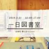 2019/3/21(木・祝日) 「一日図書室」開催します(@練馬 欅の音terrace)