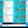 【剣盾S6】大蛇カビドリュキッス【最終2136-39位】