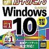 ついにWindows 10のファイルエクスプローラーをタブで管理できるように 篇 #Windows10 #マイクロソフト