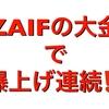 【zaifトークン爆上げ寸前か⁉️】COMSA100億、モナコイン高騰、ぺぺ高騰、ZAIFの大金次なるターゲットとは⁉️
