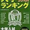 1090『[週刊朝日進学MOOK]2016年版 大学ランキング』