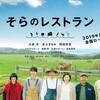 明日北海道に行くわけじゃないけど。『そらのレストラン』鑑賞。(金曜日、雨時々曇り)
