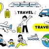 【知らないと損!!】 お得、通常の半額以下で旅行する方法!