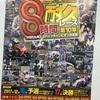HSR九州 8時間耐久レースに参戦してきた!(SuperドリームSunday 8時間耐久レース第10章 HSR九州ミニバイクチャンピオン決定戦)
