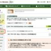 Amazon MasterCard 三井住友カードポイントサービス「[016_SSO]」エラーが出るので調べる