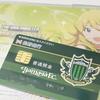 長野銀行の松本山雅キャッシュカード