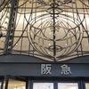 【大阪でチョコ】阪急百貨店の本気【2/14まで】