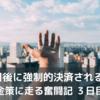 7日後に強制決済される男・・3日目(5/3)