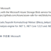 Azure Functions で MeCab.DotNet を使って形態素解析