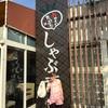 しゃぶしゃぶ食べにしゃぶ葉さんへ〜(≧∇≦)!
