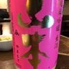 秋田県 うきうき山本 純米吟醸 生酒
