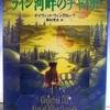 """『ライン河畔のチャイナ』""""China on the Rhine""""(チョンクオ風雲録 その十三)Each book of """"CHUNG-KUO"""" series is published in two separate volumes in Japan. This book is the first part of """"Chung-Kuo 7: Days of Bitter Strength"""". (文春文庫)未読"""