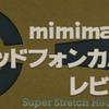 mimimamo スーパーストレッチヘッドホンカバー 感想【レビュー】