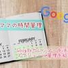 【ワーママスケジュール管理】Googleカレンダーが最強 ~私の活用術~