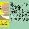 【書評】孔子、ブッダ、毛沢東、逆境を乗り越えた100人の偉人たちの歴史『天才たちの人生図鑑』