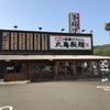 丸亀製麺 笠岡店(笠岡市)