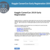 Kaggle CareerCon とは