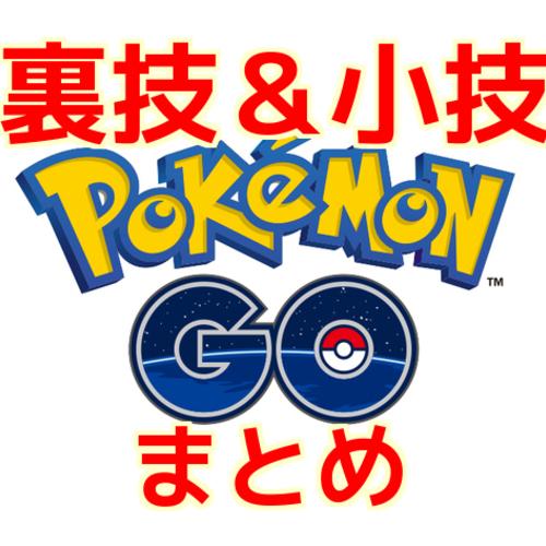 【ポケモンGO 攻略】最新!意外と役立つ裏技・小技まとめ