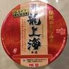 【今週のカップ麺162】  赤湯からみそラーメン 龍上海 本店 (明星食品)