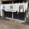 西成、あいりん地区レポート。第四弾『難波屋』