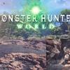 PS4で発売予定!モンスターハンターワールド 体験版であるベータテスト版の感想とまとめ