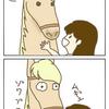 馬は人とのスキンシップをどう感じているのか