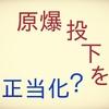 広島・長崎への原爆投下を正当化する「経済主義的ファシズム思考」について