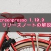 Screenpresso 1.10.0がリリース